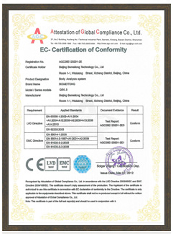 EC资质认证