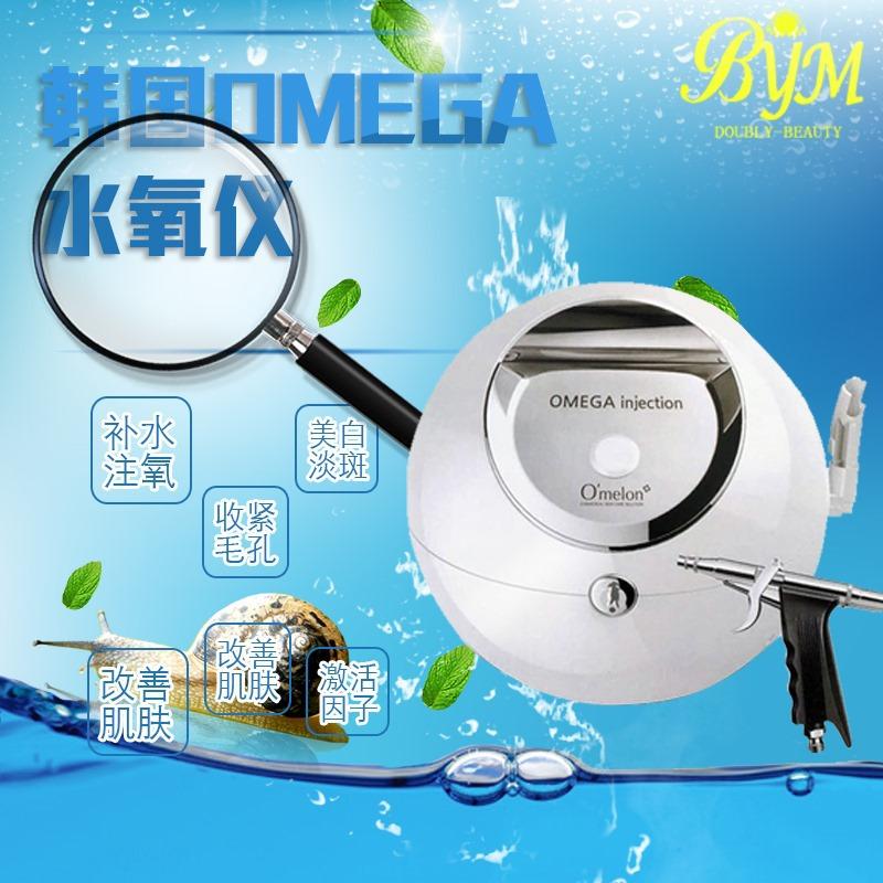OMEGA微型韩国水氧仪注氧仪无针雾化小型补水嫩肤