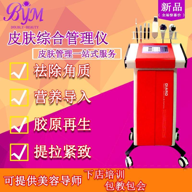 DIARO韩国皮肤管理综合仪美容仪超声波导入导出