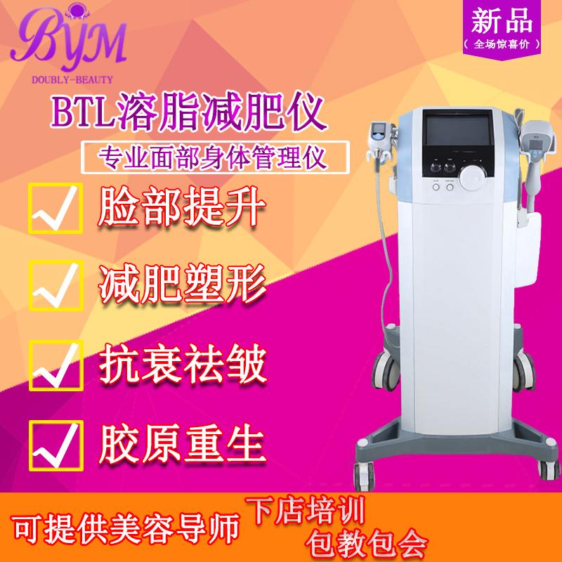英国皇家BTL脂肪刀减肥仪器超频刀美容院塑形减