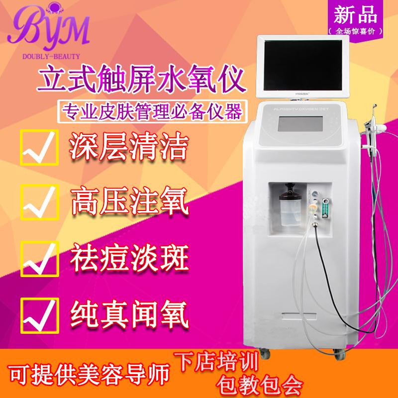 立式触屏水氧仪器注氧仪超微面部补水仪器嫩肤